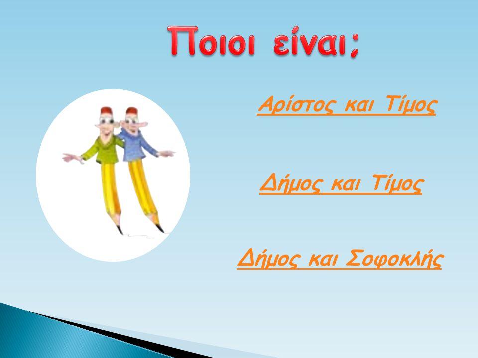 Αρίστος και Τίμος Δήμος και Τίμος Δήμος και Σοφοκλής