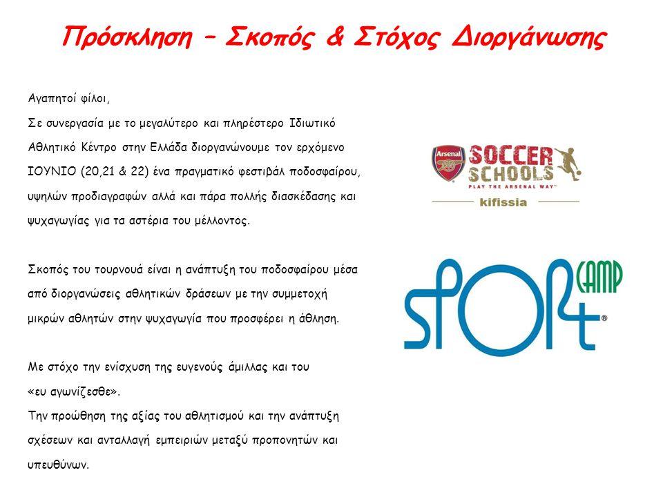 Πρόσκληση – Σκοπός & Στόχος Διοργάνωσης Αγαπητοί φίλοι, Σε συνεργασία με το μεγαλύτερο και πληρέστερο Ιδιωτικό Αθλητικό Κέντρο στην Ελλάδα διοργανώνου
