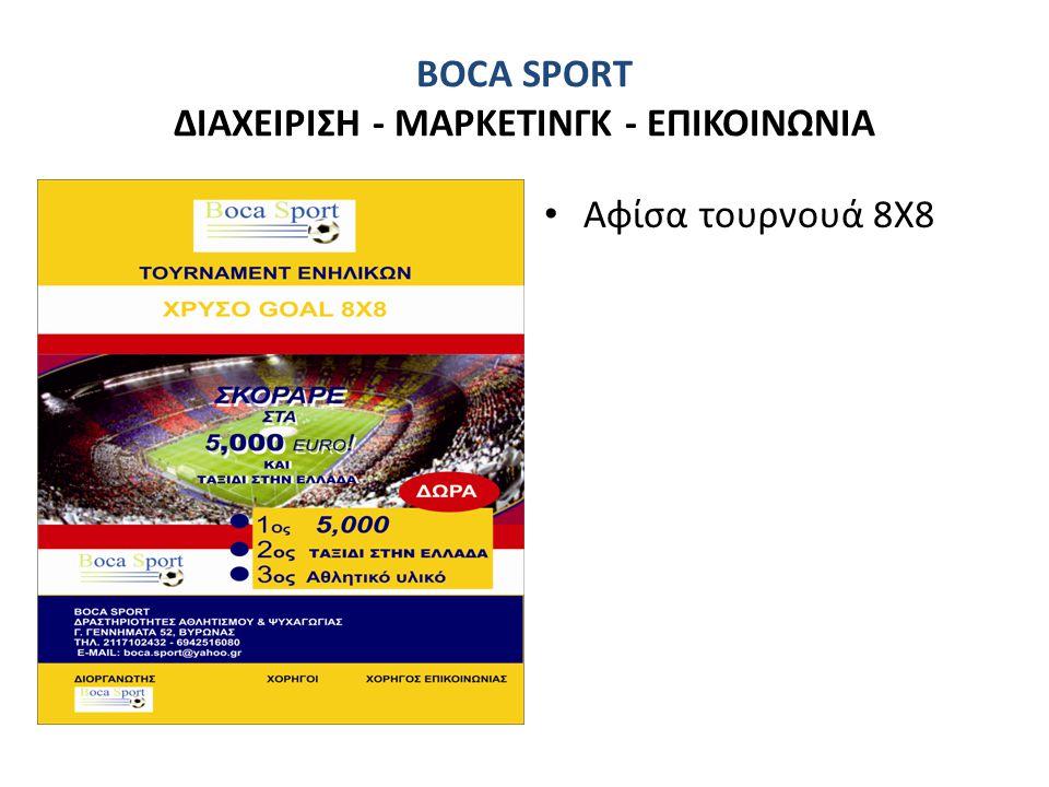 BOCA SPORT ΔΙΑΧΕΙΡΙΣΗ - ΜΑΡΚΕΤΙΝΓΚ - ΕΠΙΚΟΙΝΩΝΙΑ • Αφίσα τουρνουά 8Χ8