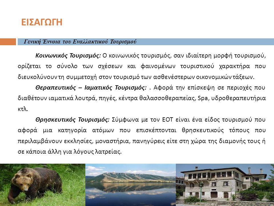 ΕΙΣΑΓΩΓΗ Κοινωνικός Τουρισμός : Ο κοινωνικός τουρισμός, σαν ιδιαίτερη μορφή τουρισμού, ορίζεται το σύνολο των σχέσεων και φαινομένων τουριστικού χαρακτήρα που διευκολύνουν τη συμμετοχή στον τουρισμό των ασθενέστερων οικονομικών τάξεων.