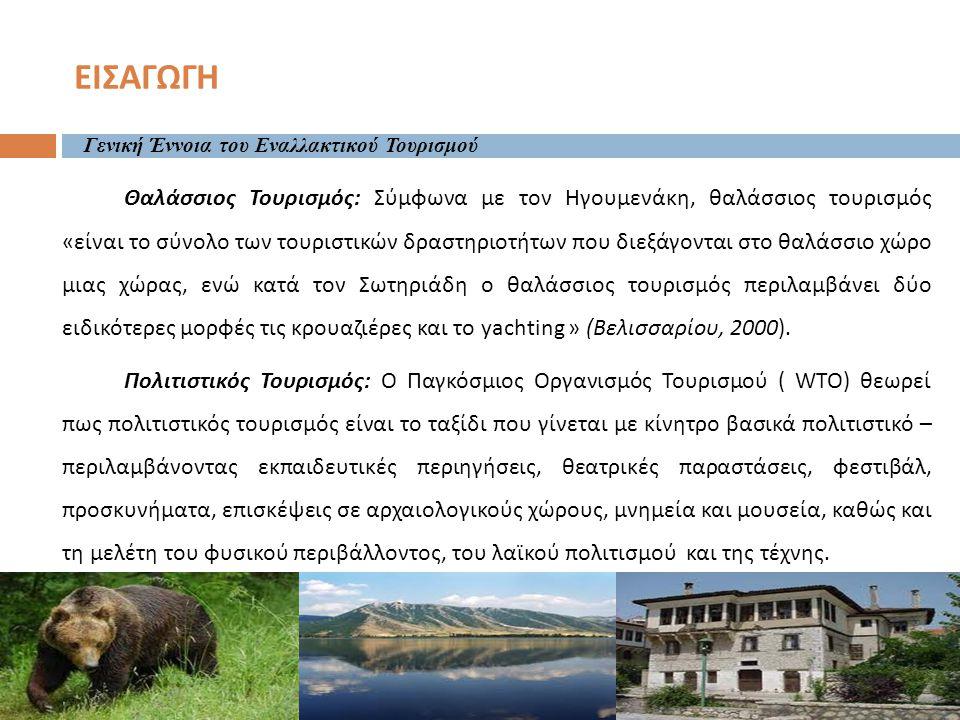 ΕΙΣΑΓΩΓΗ Θαλάσσιος Τουρισμός : Σύμφωνα με τον Ηγουμενάκη, θαλάσσιος τουρισμός « είναι το σύνολο των τουριστικών δραστηριοτήτων που διεξάγονται στο θαλ