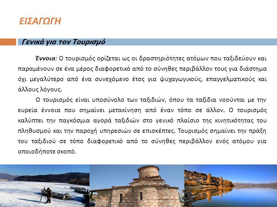 ΕΙΣΑΓΩΓΗ Γενικά για τον Τουρισμό Έννοια : Ο τουρισμός ορίζεται ως οι δραστηριότητες ατόμων που ταξιδεύουν και παραμένουν σε ένα μέρος διαφορετικό από