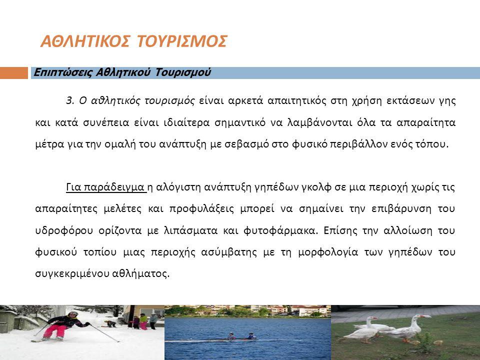 3. Ο αθλητικός τουρισμός είναι αρκετά απαιτητικός στη χρήση εκτάσεων γης και κατά συνέπεια είναι ιδιαίτερα σημαντικό να λαμβάνονται όλα τα απαραίτητα