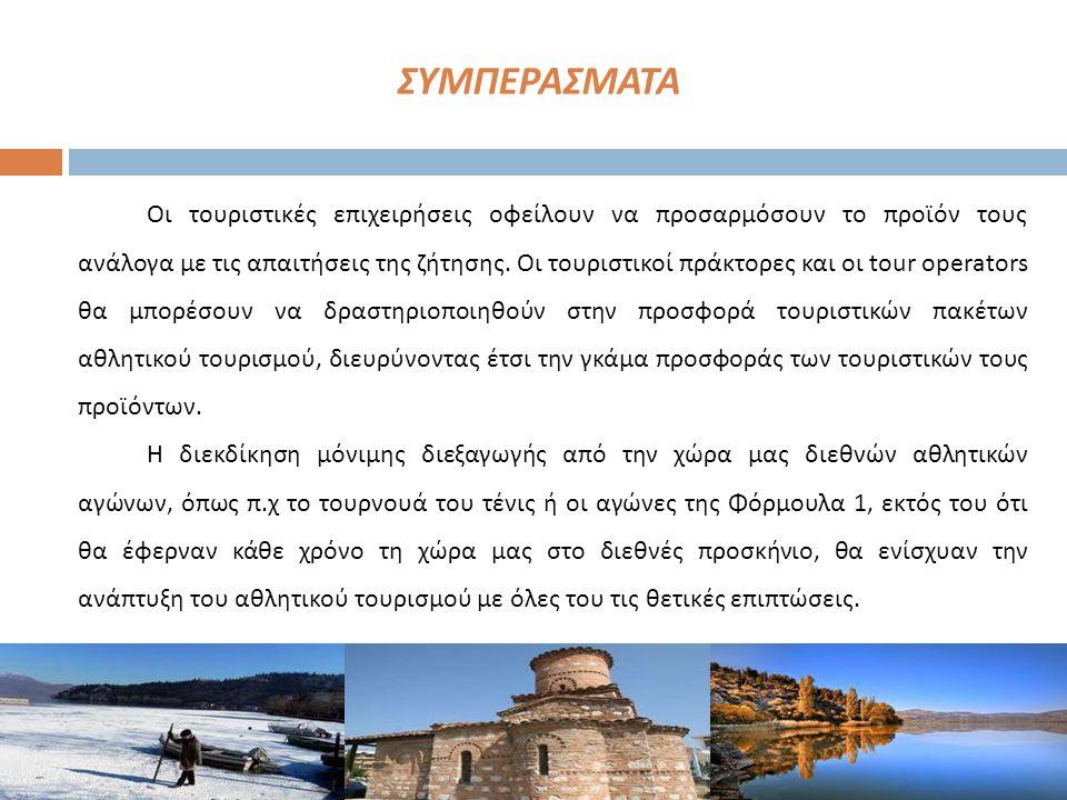 ΣΥΜΠΕΡΑΣΜΑΤΑ Οι τουριστικές επιχειρήσεις οφείλουν να προσαρμόσουν το προϊόν τους ανάλογα με τις απαιτήσεις της ζήτησης. Οι τουριστικοί πράκτορες και ο