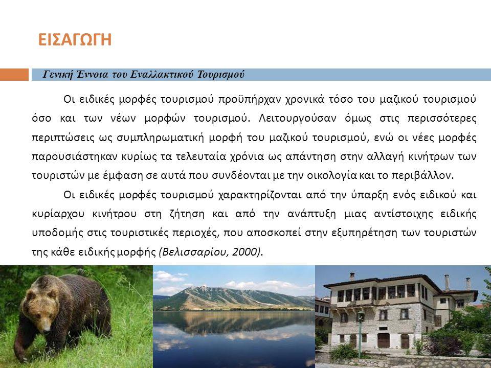 ΕΙΣΑΓΩΓΗ Οι ειδικές μορφές τουρισμού προϋπήρχαν χρονικά τόσο του μαζικού τουρισμού όσο και των νέων μορφών τουρισμού. Λειτουργούσαν όμως στις περισσότ