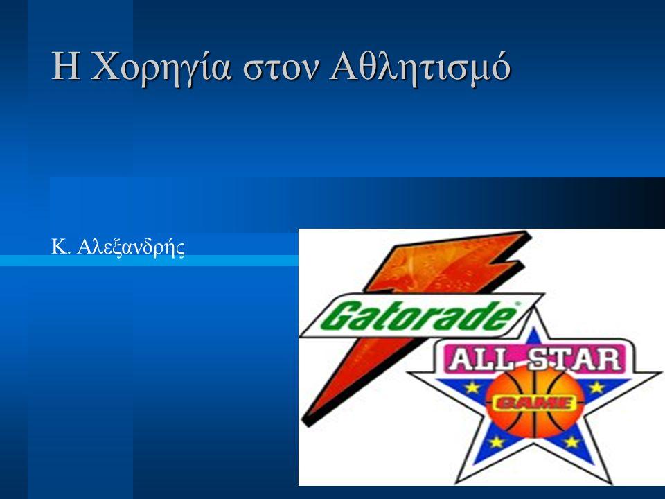Η Χορηγία στον Αθλητισμό Κ. Αλεξανδρής
