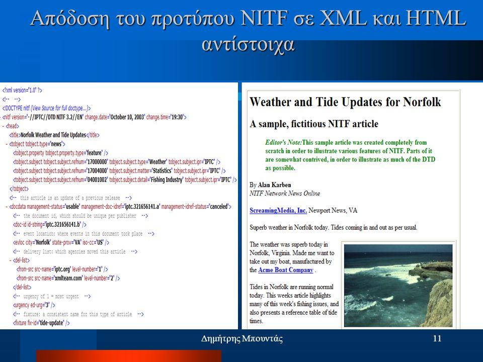 Δημήτρης Μπουντάς11 Απόδοση του προτύπου NITF σε XML και HTML αντίστοιχα