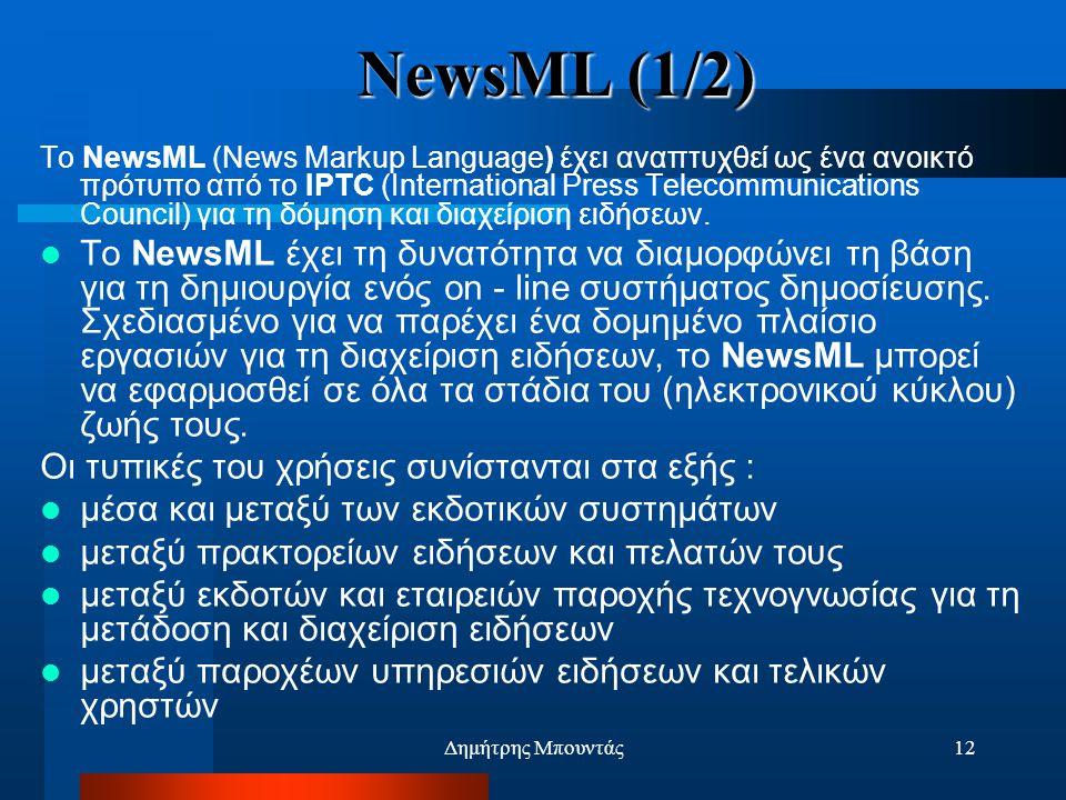 Δημήτρης Μπουντάς12 NewsML (1/2) Το NewsML (News Markup Language) έχει αναπτυχθεί ως ένα ανοικτό πρότυπο από το IPTC (International Press Telecommunications Council) για τη δόμηση και διαχείριση ειδήσεων.
