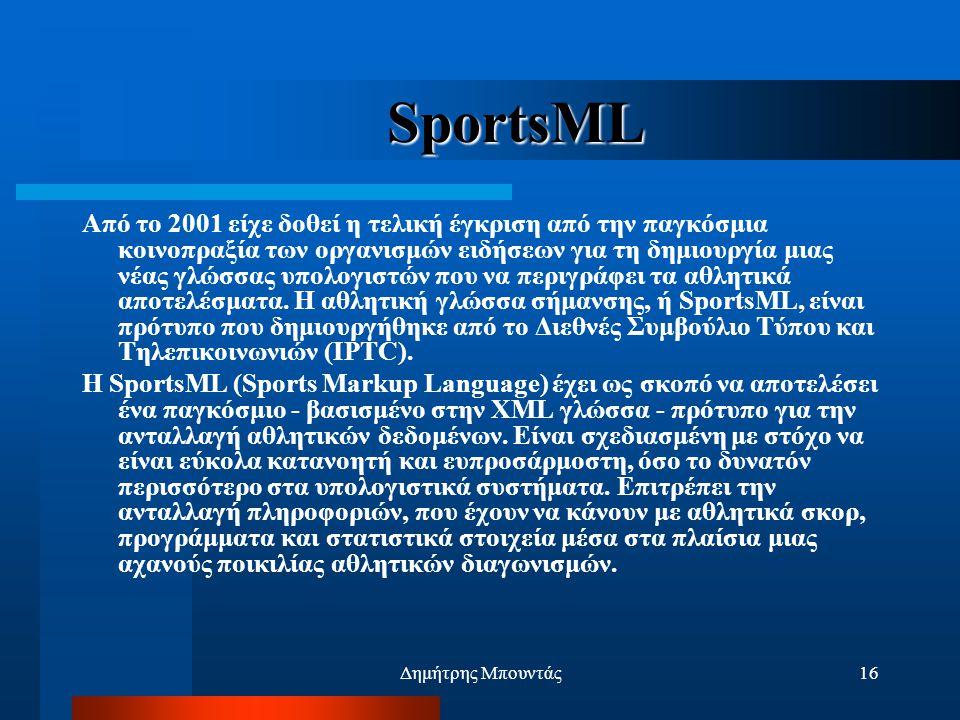 Δημήτρης Μπουντάς16 SportsML Από το 2001 είχε δοθεί η τελική έγκριση από την παγκόσμια κοινοπραξία των οργανισμών ειδήσεων για τη δημιουργία μιας νέας γλώσσας υπολογιστών που να περιγράφει τα αθλητικά αποτελέσματα.