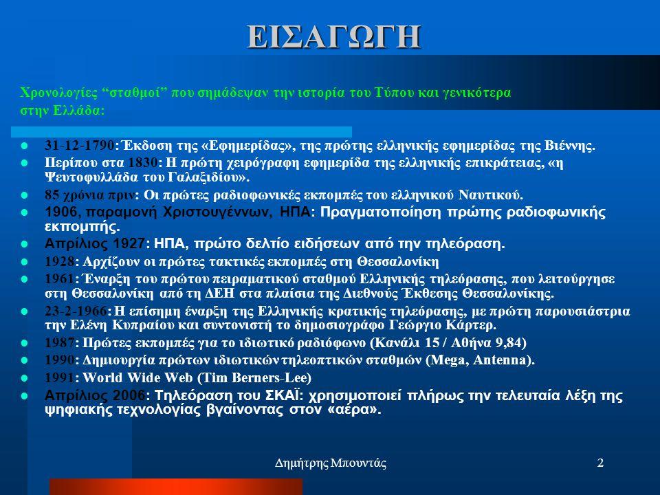 Δημήτρης Μπουντάς2ΕΙΣΑΓΩΓΗ Χρονολογίες σταθμοί που σημάδεψαν την ιστορία του Τύπου και γενικότερα στην Ελλάδα:  31-12-1790: Έκδοση της «Εφημερίδας», της πρώτης ελληνικής εφημερίδας της Βιέννης.