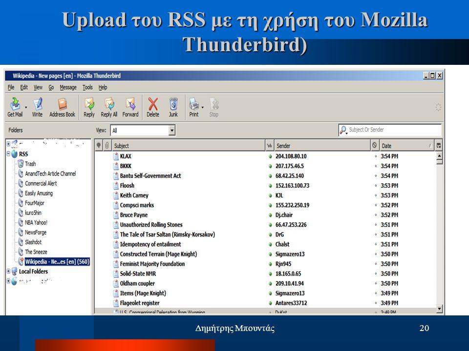 Δημήτρης Μπουντάς20 Upload του RSS με τη χρήση του Mozilla Thunderbird)