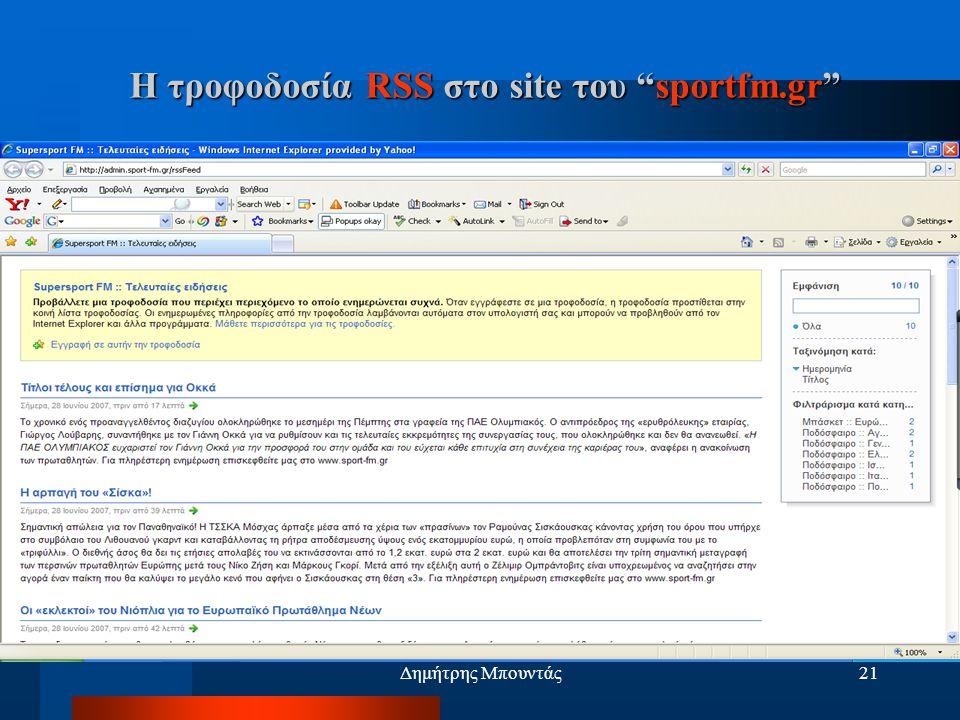"""Δημήτρης Μπουντάς21 Η τροφοδοσία RSS στο site του """"sportfm.gr"""""""