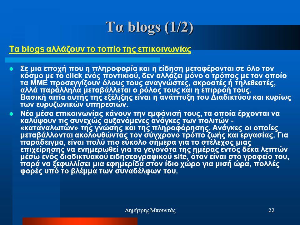 Δημήτρης Μπουντάς22 Τα blogs (1/2) Tα blogs αλλάζουν το τοπίο της επικοινωνίας  Σε μια εποχή που η πληροφορία και η είδηση μεταφέρονται σε όλο τον κό