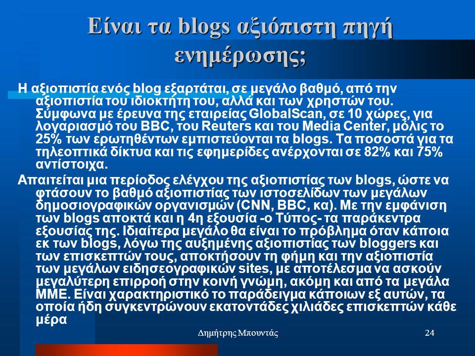 Δημήτρης Μπουντάς24 Είναι τα blogs αξιόπιστη πηγή ενημέρωσης; Η αξιοπιστία ενός blog εξαρτάται, σε μεγάλο βαθμό, από την αξιοπιστία του ιδιοκτήτη του, αλλά και των χρηστών του.