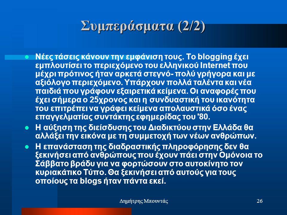 Δημήτρης Μπουντάς26 Συμπεράσματα (2/2)  Νέες τάσεις κάνουν την εμφάνιση τους.
