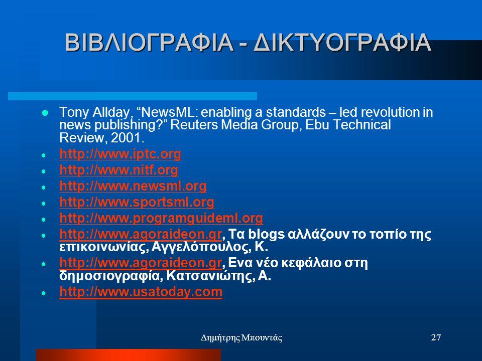 Δημήτρης Μπουντάς27 BΙΒΛΙΟΓΡΑΦΙΑ - ΔΙΚΤΥΟΓΡΑΦΙΑ  Tony Allday, NewsML: enabling a standards – led revolution in news publishing? Reuters Media Group, Ebu Technical Review, 2001.