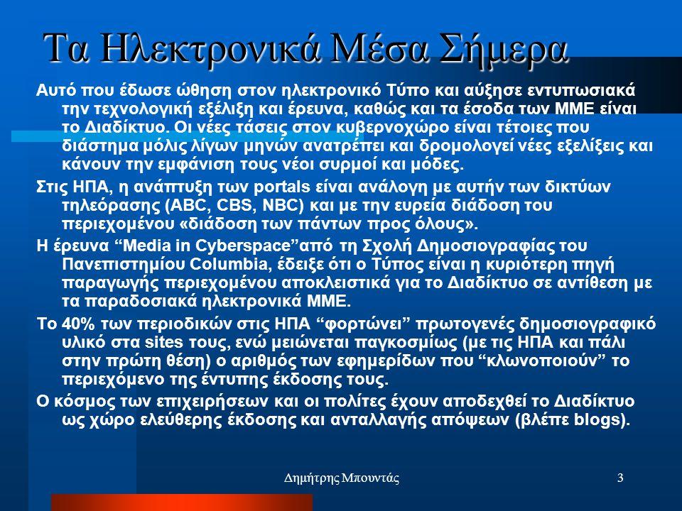 Δημήτρης Μπουντάς3 Τα Ηλεκτρονικά Μέσα Σήμερα Αυτό που έδωσε ώθηση στον ηλεκτρονικό Τύπο και αύξησε εντυπωσιακά την τεχνολογική εξέλιξη και έρευνα, καθώς και τα έσοδα των ΜΜΕ είναι το Διαδίκτυο.
