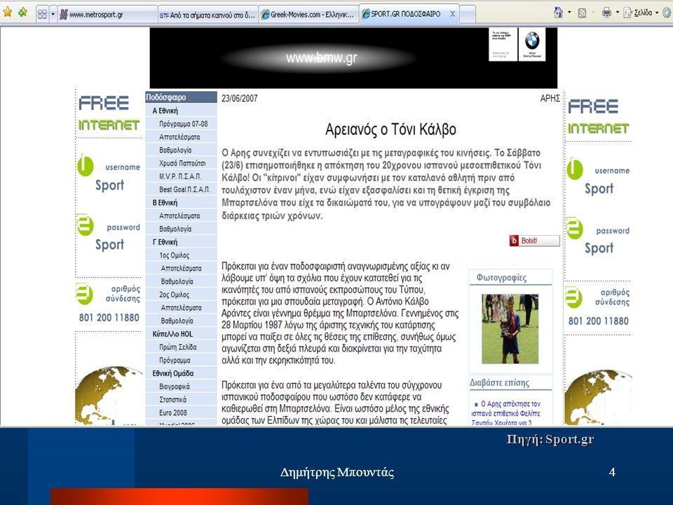 Δημήτρης Μπουντάς5 Η χρησιμότητα της παρουσίας των εφημερίδων στο Διαδίκτυο (1/2) Όπως όλες οι νέες τεχνολογίες, έτσι και το Διαδίκτυο απαιτεί την εμπορική αξιοποίησή του.