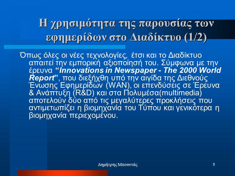 Δημήτρης Μπουντάς6 Η χρησιμότητα της παρουσίας των εφημερίδων στο Διαδίκτυο (2/2) Η χρησιμότητα των εφημερίδων στο Διαδίκτυο εξυπηρετεί πληθώρα αναγκών όπως:  Προσέλκυση κοινού που δεν αγοράζει εφημερίδα.