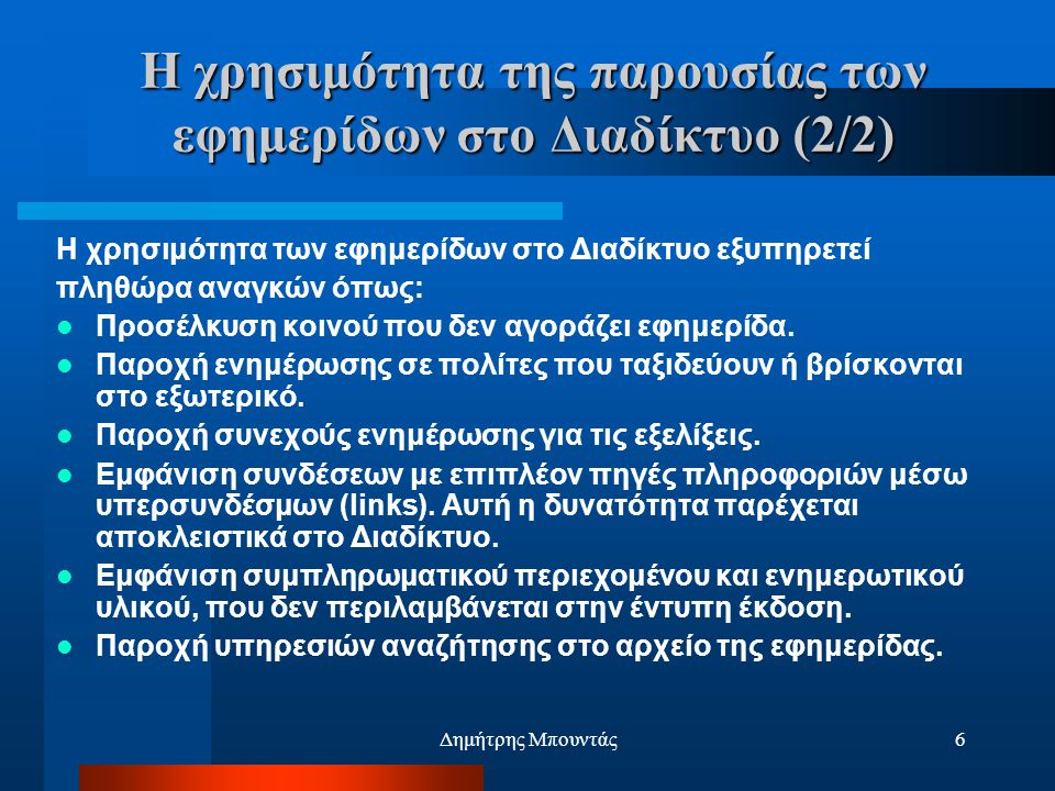 Δημήτρης Μπουντάς6 Η χρησιμότητα της παρουσίας των εφημερίδων στο Διαδίκτυο (2/2) Η χρησιμότητα των εφημερίδων στο Διαδίκτυο εξυπηρετεί πληθώρα αναγκώ