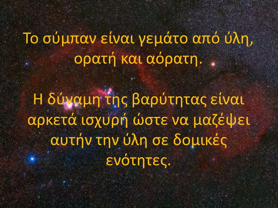 Το σύμπαν είναι γεμάτο από ύλη, ορατή και αόρατη.