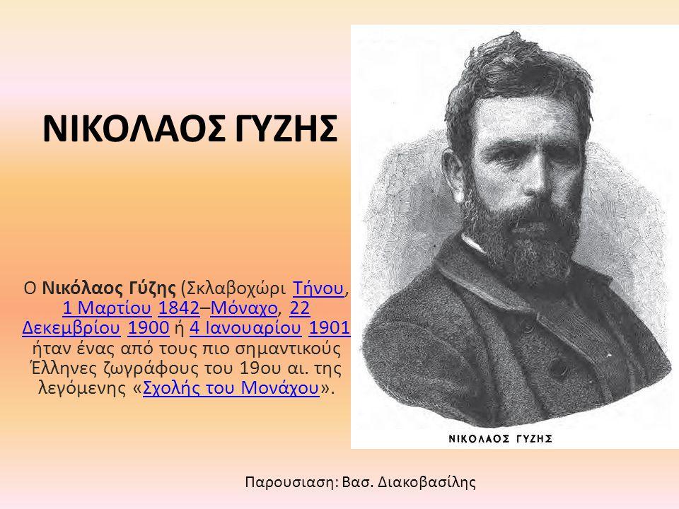 ΝΙΚΟΛΑΟΣ ΓΥΖΗΣ Ο Νικόλαος Γύζης (Σκλαβοχώρι Τήνου, 1 Μαρτίου 1842–Μόναχο, 22 Δεκεμβρίου 1900 ή 4 Ιανουαρίου 1901 ήταν ένας από τους πιο σημαντικούς Έλ