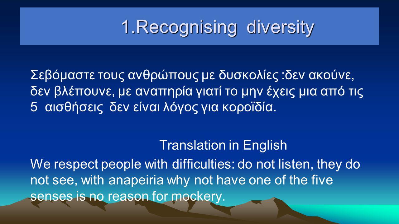 2.Equality of opportunity 2.Equality of opportunity Δεν πρέπει να κοροϊδεύουμε ανθρώπους που είναι από άλλη ήπειρο.