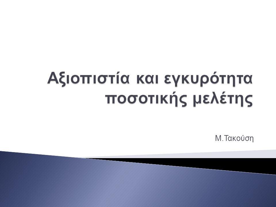 Μ.Τακούση