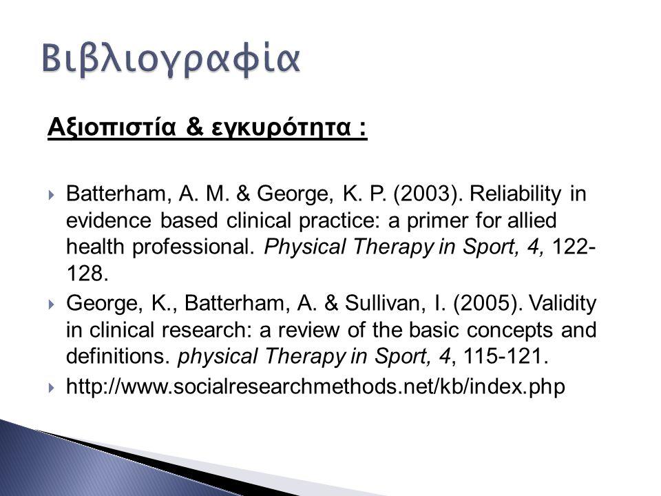 Αξιοπιστία & εγκυρότητα :  Batterham, A. M. & George, K.