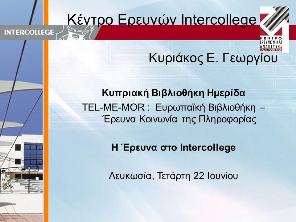 Κέντρο Ερευνών Intercollege Κυριάκος Ε.