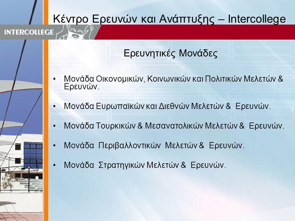 Κέντρο Ερευνών και Ανάπτυξης – Intercollege Ερευνητικές Μονάδες •Μονάδα Οικονομικών, Κοινωνικών και Πολιτικών Μελετών & Ερευνών.