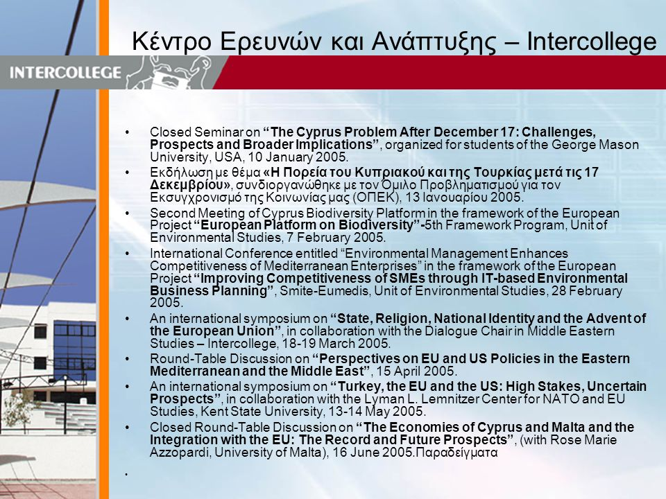 "Κέντρο Ερευνών και Ανάπτυξης – Intercollege •Closed Seminar on ""The Cyprus Problem After December 17: Challenges, Prospects and Broader Implications"","