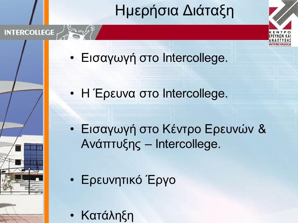 Ημερήσια Διάταξη •Εισαγωγή στο Intercollege. •Η Έρευνα στο Intercollege.