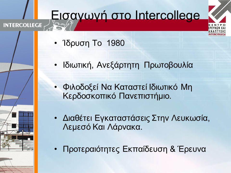 Εισαγωγή στο Intercollege •Ίδρυση Το 1980 •Ιδιωτική, Ανεξάρτητη Πρωτοβουλία •Φιλοδοξεί Να Καταστεί Ιδιωτικό Μη Κερδοσκοπικό Πανεπιστήμιο.