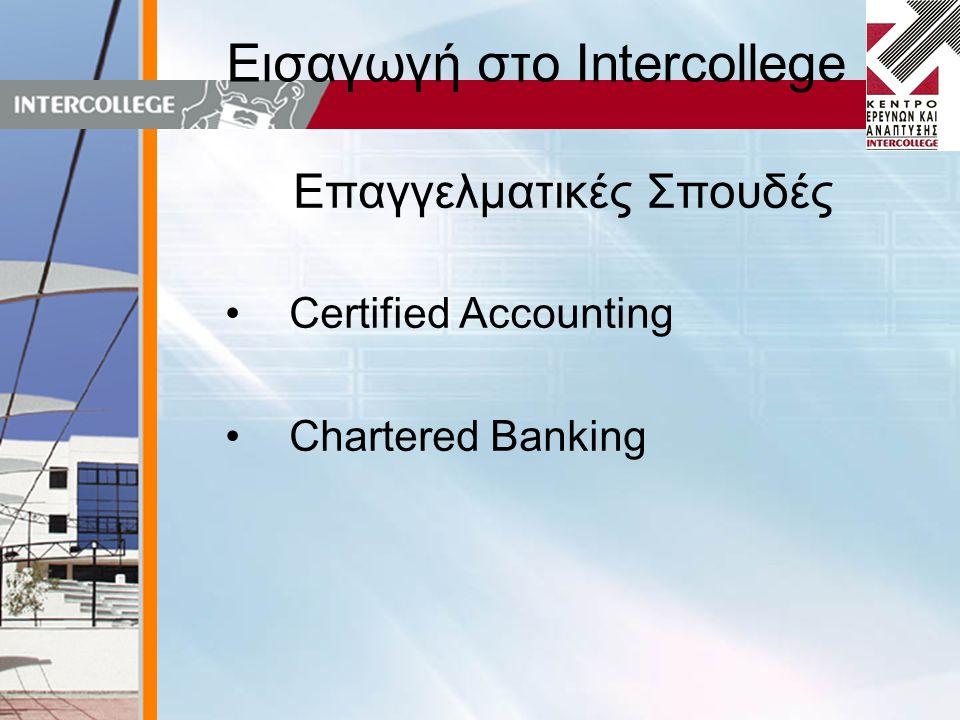 Εισαγωγή στο Intercollege Επαγγελματικές Σπουδές •Certified Accounting •Chartered Banking