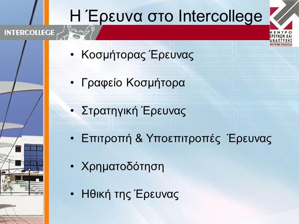 Η Έρευνα στο Intercollege •Κοσμήτορας Έρευνας •Γραφείο Κοσμήτορα •Στρατηγική Έρευνας •Επιτροπή & Υποεπιτροπές Έρευνας •Χρηματοδότηση •Ηθική της Έρευνας
