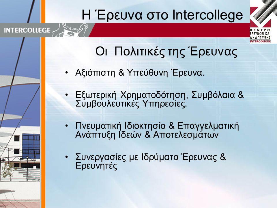 Η Έρευνα στο Intercollege Οι Πολιτικές της Έρευνας •Αξιόπιστη & Υπεύθυνη Έρευνα.