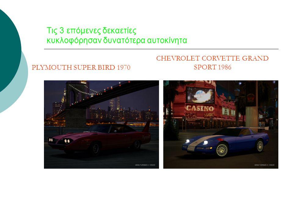 Τις 3 επόμενες δεκαετίες κυκλοφόρησαν δυνατότερα αυτοκίνητα PLYMOUTH SUPER BIRD 1970 CHEVROLET CORVETTE GRAND SPORT 1986