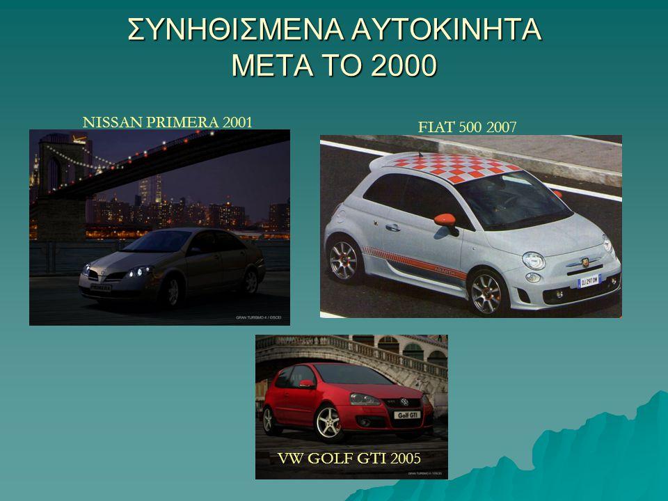 ΣΥΝHΘΙΣΜΕΝΑ ΑΥΤΟΚΙΝΗΤΑ ΜΕΤΑ ΤΟ 2000 NISSAN PRIMERA 2001 FIAT 500 2007 VW GOLF GTI 2005