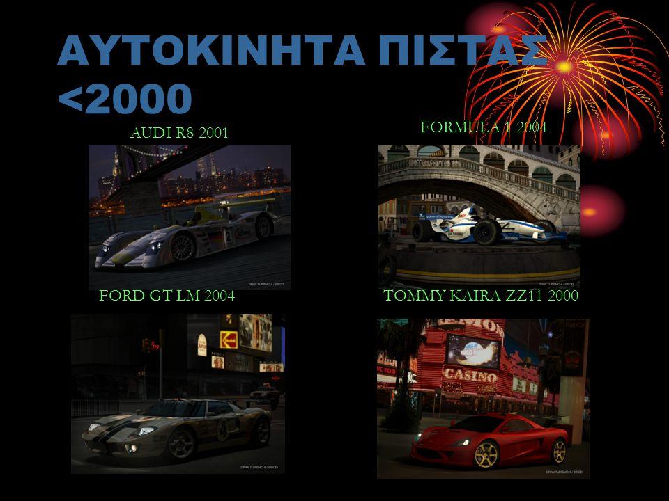 AYTOKINHTA ΠΙΣΤΑΣ <2000 AUDI R8 2001 FORMULA 1 2004 FORD GT LM 2004TOMMY KAIRA ZZ11 2000