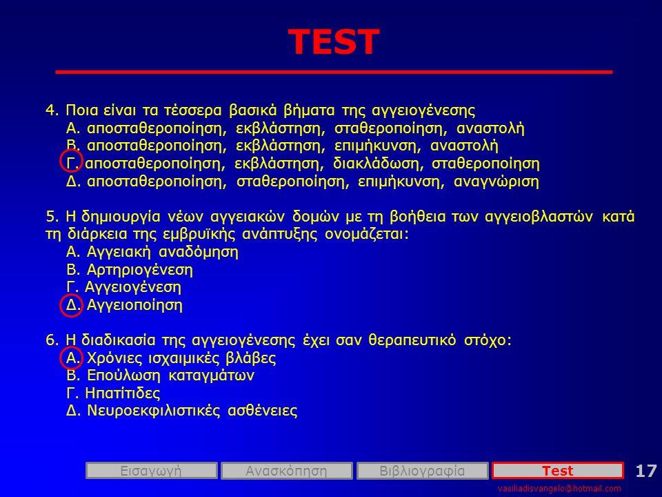 vasiliadisvangelo@hotmail.com ΕισαγωγήTest 17 ΑνασκόπησηΒιβλιογραφία TEST 4.