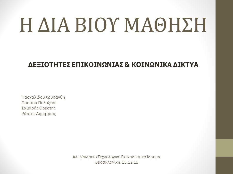 Η ΔΙΑ ΒΙΟΥ ΜΑΘΗΣΗ Πασχαλίδου Χρυσάνθη Πουτιού Πολυξένη Σαμαράς Ορέστης Ράπτης Δημήτριος Αλεξάνδρειο Τεχνολογικό Εκπαιδευτικό Ίδρυμα Θεσσαλονίκη, 15.12