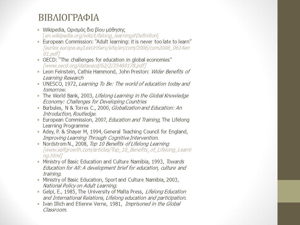 """ΒΙΒΛΙΟΓΡΑΦΙΑ  Wikipedia, Ορισμός δια βίου μάθησης [en.wikipedia.org/wiki/Lifelong_learning#Definition]  European Commission: """"Adult learning: it is"""