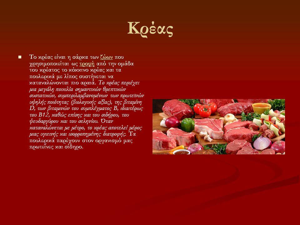Κρέας   Το κρέας είναι η σάρκα των ζώων που χρησιμοποιείται ως τροφή από την ομάδα του κρέατος το κόκκινο κρέας και τα πουλερικά με λίπος συστήνεται