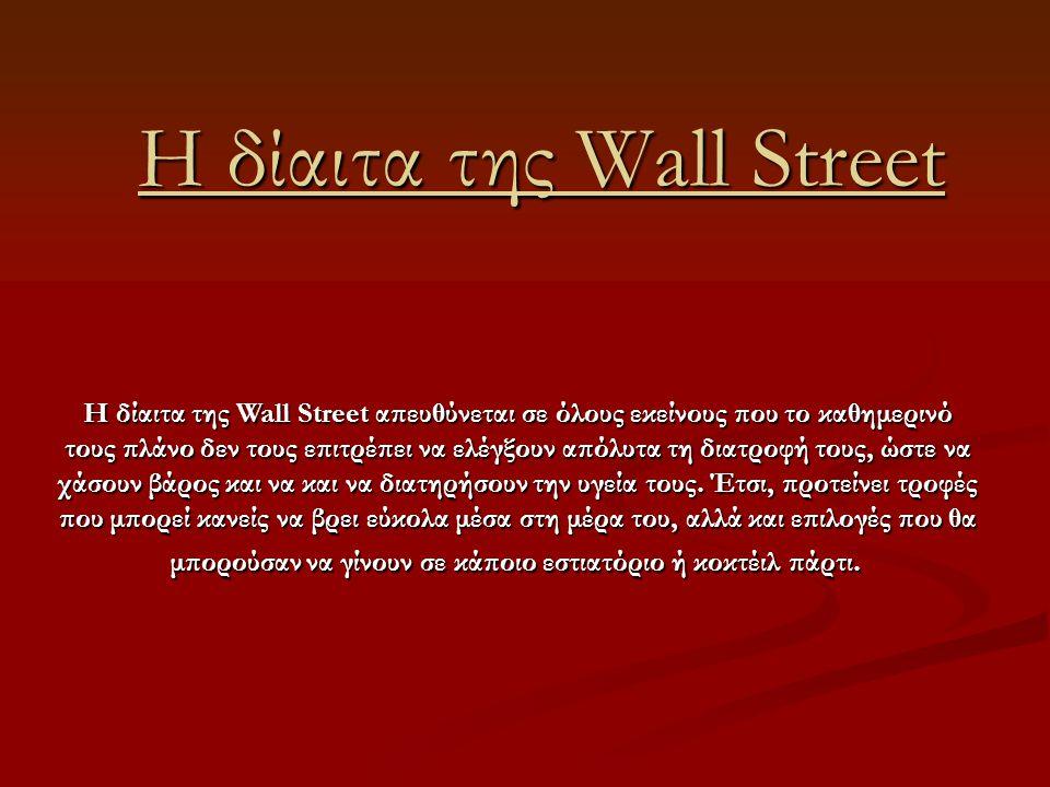 Η δίαιτα της Wall Street Η δίαιτα της Wall Street απευθύνεται σε όλους εκείνους που το καθημερινό τους πλάνο δεν τους επιτρέπει να ελέγξουν απόλυτα τη
