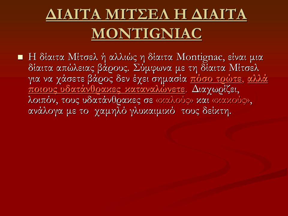 ΔΙΑΙΤΑ ΜΙΤΣΕΛ Η ΔΙΑΙΤΑ MONTIGNIAC  Η δίαιτα Μίτσελ ή αλλιώς η δίαιτα Montignac, είναι μια δίαιτα απώλειας βάρους. Σύμφωνα με τη δίαιτα Μίτσελ για να