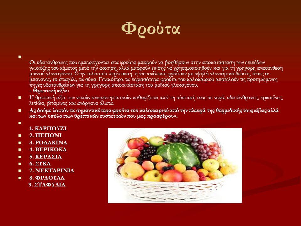 Φρούτα   Οι υδατάνθρακες που εμπεριέχονται στα φρούτα μπορούν να βοηθήσουν στην αποκατάσταση των επιπέδων γλυκόζης του αίματος μετά την άσκηση, αλλά