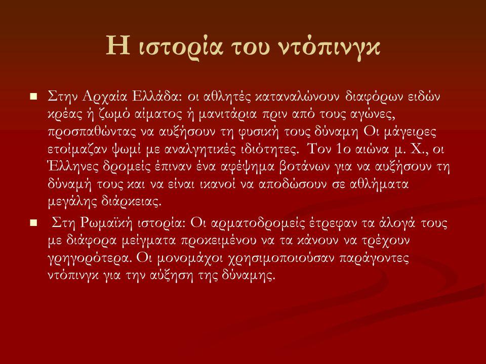 Η ιστορία του ντόπινγκ   Στην Αρχαία Ελλάδα: οι αθλητές καταναλώνουν διαφόρων ειδών κρέας ή ζωμό αίματος ή μανιτάρια πριν από τους αγώνες, προσπαθών