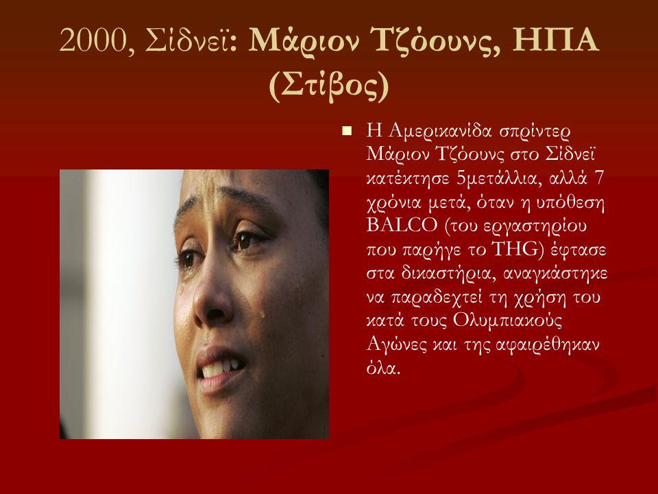 2000, Σίδνεϊ: Μάριον Τζόουνς, ΗΠΑ (Στίβος)  H Αμερικανίδα σπρίντερ Μάριον Τζόουνς στο Σίδνεϊ κατέκτησε 5μετάλλια, αλλά 7 χρόνια μετά, όταν η υπόθεση