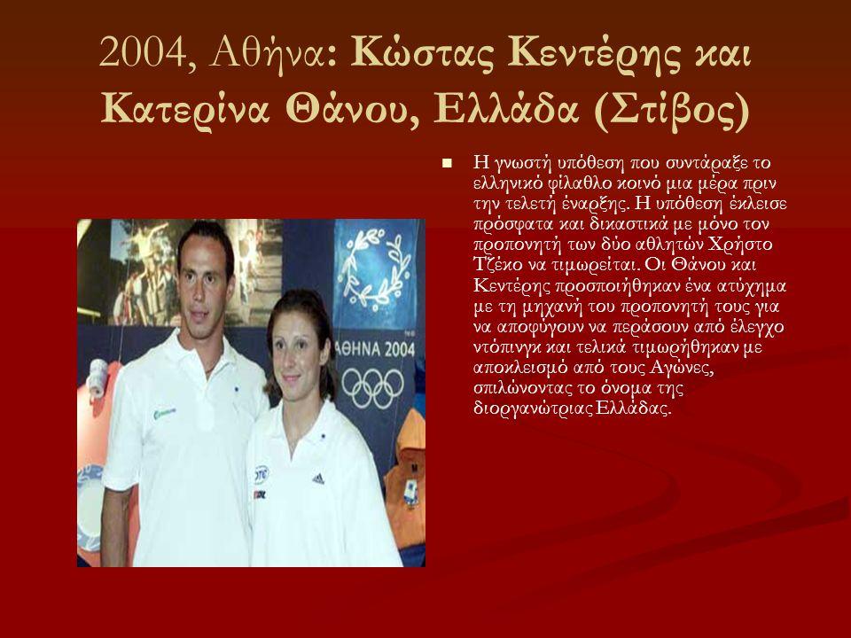 2004, Αθήνα: Κώστας Κεντέρης και Κατερίνα Θάνου, Ελλάδα (Στίβος)  Η γνωστή υπόθεση που συντάραξε το ελληνικό φίλαθλο κοινό μια μέρα πριν την τελετή έ